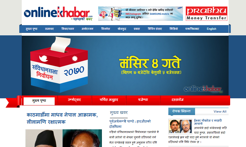 Election 2070 detailed information